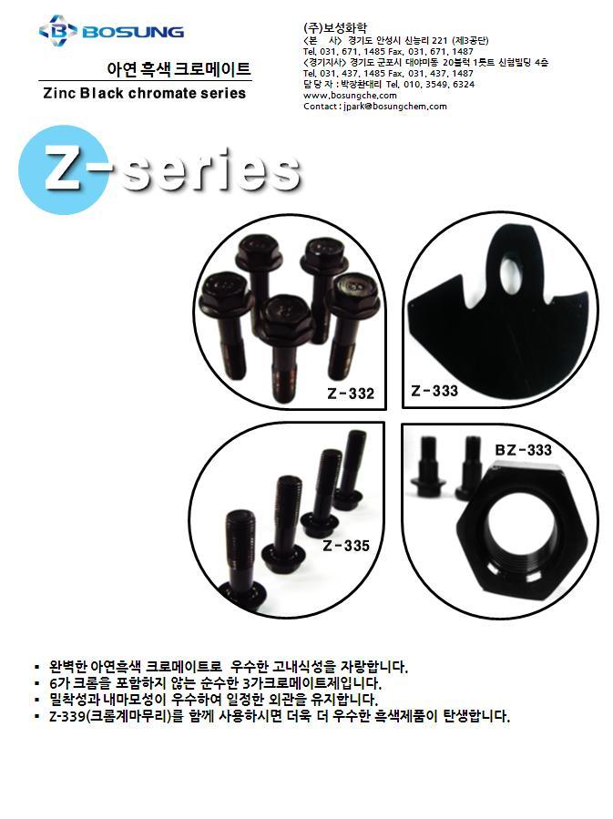 Z-series ( 아연3가크로메이트, 아연니켈합금크로메이트 )